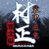 Soukou Akki Muramasa