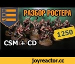 Разбор Ростера Chaos Space Marines + Chaos Daemons - 1250 очков,Games,,Наша группа в ВК http://vk.com/club44152964 Ростер Роберта: 1 Chaos Lord - Warlord (HQ) @ 180 Pts Power Fist (x1); Burning Brand of Skalathrax; Mark of Nurgle; Chaos Bike; Power Armour; Sigil of Corruption 4 Plague M
