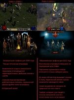 Diablo 3 (2012г.) Diablo 2 (2000г.) Запредельная графика для 2000 года Тёмная готическая атмосфера Возможность создать уникального персонажа отличающегося характеристиками, выбором скилов и шмота Сложная игра заставлявшая действительно попотеть, героический режим пройти почти не возмоно Интере