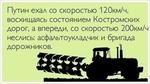 Путин ехал со скоростью 120км/ч, восхищаясь состоянием Костромских дорог, а впереди, со скоростью 200км/ч неслись: асфальтоукладчик и бригада дорожников.