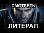"""Литерал: Mass Effect 3,Games,Literal,Литерал,Mass,Effect,Toby,Tobuscus,Эпик,Эпичность,ААААА,Пародия,Песня,субтитры,прикол,Не,смешно,зато,ЭПИЧНО!=),BorodastoffBlog,Blog,Adobe,Effects,Бородастов,Городские,Частушки,Special,After Effects,LITERAL на русском языке! """"Литерал"""" - это приблизительно """"что вижу"""