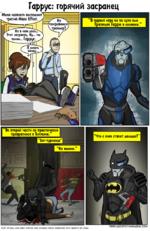 """Гаррус: горячий засранец Меня немного Беспокоит . третий Mass Effect. >1 В первой игре он по сути был Грязным Гарри в космосе понравился Чтрейлер?/ ^ Be в нем дело!^ Этот засранец. By... ты Л ^ понял... Гаррус. Я имею ввиду... Во второй части он практически превратился в Бэтмэна."""" Что с ним"""
