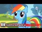 "Hot Minute: My Little Pony's Rainbow Dash // FanDub [RUS]  от RainbowDub Factory,Film,,RainbowDub Factory представляет ""Rainbow Dash's Hot Minute"".  Оригинал: https://www.youtube.com/watch?v=02WCSLeb3IA  Роли озвучивали:  M-GUniNew | Rainbow Dash  Перевод: RaitaFoxy13 & M-GUniNew Монтаж: Bustor  Гру"