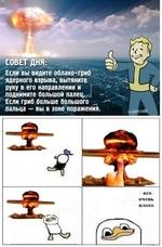 Если вы видите облако-гриб ядерного взрыва, вытяните руку в его направлении и поднимите большой палец. Если гриб больше большого _ пальца - вы в зоне поражения.