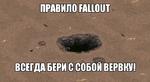Правило Fallout ВСЕГДА БЕРИ С СОБОЙ ВЕРВКУ!