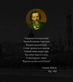 """Бездарных несколько семей Путем богатства и поклонов Владеют родиной моей. Стоят превыше всех законов, Стеной стоят вокруг царя, Как мопсы жадные и злые, И простодушно говоря: """"Ведь только мы и есть Россия!"""" Аполлон Майков 1855 -1856"""