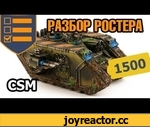 Разбор Ростера Chaos Space Marines - 1500 очков,Games,,Наша группа в ВК https://vk.com/thefalseemperor  Ростер Никиты:  1 Chaos Lord - Warlord (HQ) @ 170 Pts      Power Fist (x1); Burning Brand of Skalathrax; Blight Grenades; Mark of      Nurgle; Chaos Bike; Gift of Mutation; Power Armour  1 Helldra