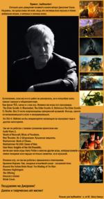 Привет, ^уИеайог! Сегодня день рождения великого композитора Джереми Соула. Надеюсь, ты сразу узнал это имя, ведь это он писал всю музыку к твоим любимым играм, о которых я напишу ниже. Естественно, всех игр и его работ не рассказать, но я попробую взять самые главные и общеизвестные. Как фанатT
