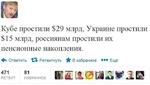 """Кубе простили $29 млрд, Украине простили $ 15 млрд, россиянам простили их пенсионные накопления. ^ Ответить Ретвитнуть ^ В избранное ••• Ещё \11т «зУн""""0Е б к ш ' ш £ * л. н"""