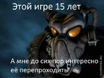 Этой игре 15 лет т# ?1 г А мне до сихтюр интересно яш ее перепроходить yahooeu.ru