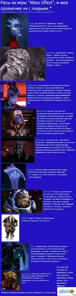 """Расы из игры """"Mass Effect"""", и мое сравнение их с людьми.* •это ЛИЧНО МОР ВИДРИИРраГ, Я НИКОГО МР хочу обидеть или оскорбить, адрнмрр ИТВИНИТР -> Для меня это - французы. """"Самая любвеобильная раса"""". (Да, я так представляю французов =)) Вежливые, немного высокомерные азари для меня похожи именно на"""