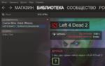 Steam Просмотр Друзья Игры Справка <- МАГАЗИН БИБЛИОТЕКА СООБЩЕСТВО РО ВСЕ ИГРЫ - ИЗБРАННОЕ Counter-Strike: Global Offensive Left 4 Dead 2 - Требуется обновление - ИГРЫ Dota 2 Test Left 4 Dead 2 ► ИГРАТЬВЫИГРАЛИ1886ч. ----------- ПОСЛЕДНИЙЗАПУСК:Вчера ДРУЗЬЯ 1 ваш друг прямо сейчас