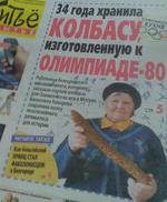 МО ЩЬ1 ч*% ч , уц, г., ,п то ОЛИМПИЙ СКА КУХНЯ ¡34 года хранил® КОЛБАСУ изготовленную к ОЛИМПИАДЕ-80 X * - -2 ^ I Работнице белгородского мясокомбината, которому I гшюли партию колбасы I дин Олимпийских игр в Москве, Имтпина Кокорева I сохранила палку I жсклюжвного I дттта I для истории