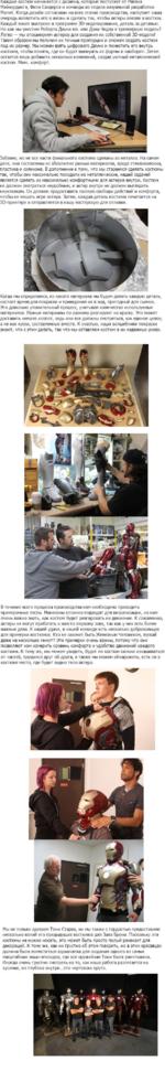 Каждый костюм начинается с дизайна, который поступает от Райана Майнердинга, Фила Сандерса и команды из отдела визуальной разработки Marvel. Когда дизайн согласован на всех этапах производства, наступает наша очередь воплотить его в жизнь и сделать так, чтобы актеры влезли в костюм. Каждый макет вы