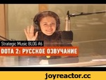 SM BLOG #6: DOTA 2 - РУССКОЕ ОЗВУЧАНИЕ,Games,,Представляем вашему вниманию новый выпуск нашего блога, посвященного русскому озвучанию DOTA 2.  www.strategicmusic.ru