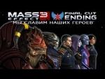 """Mass Effect 3 Final Cut Ending : """"Мы Славим Наших Героев"""" [73минут - HD - 2013],Games,,дань создателям и фанатам Масс Эффекта (Archibald Pinault / Русские субтитры Minus94) Всё графические содержание, диалоги и звуки из саги MEпринадлежат Bioware и Electronic Arts. Все права сохранены.  !! ОСНОВНЫЕ"""