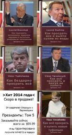 Leonid Kravchuk Leonid Kuchma Как просрать экономику, ядерное оружие и остаться уважемым человеком Президенты. Том 1 Как просрать ' все и выйти сухим из воды Президенты. Том 2 1 — 11 — гчис1 ± 1• Щ 1 ' шшш k i 'Щ У% т я? П '?-■ w 1 Viktor Yushchenko Как бездарн