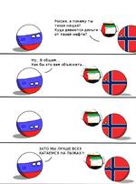 Россия, а почему ты такая нищая? Куда деваются деньги от твоей нефти? Ну...В общем... Как бы это вам объяснить... ЗАТО МЫ ЛУЧШЕ ВСЕХ КАТАЕМСЯ НА ЛЫЖАХ!!