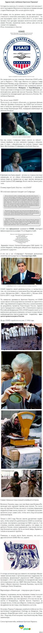 Здравствуй, любимая братская Украина! Сегодня ты наконец-то скинула со своих плеч ненавистного президента Януковича и перешла в терминальную стадию Революции. Эго начало долгого пути. И первое, что ты должна знать: теперь твоя государственность немножко изменится. Но не волнуйся - ты уже проходил