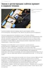 18:27, 28 февраля 2014 Закон о регистрации сайтов принят в первом чтении Заседание Государственной думы Фото: Дмитрий Духанин / Коммерсантъ Госдума в первом чтении приняла закон о регистрации сайтов в Роскомнадзоре. Законопроект был внесен для рассмотрения 26 февраля. Согласно предлагаемым поп