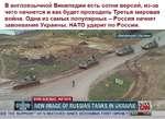 """В англоязычной Википедии есть сотни версий, из-за чего начнется и как будет проходить Третья мировая война. Одна из самых популярных - Россия начнет завоевание Украины, НАТО ударит по России. Sevastopol Ukraine BREAKING NEWS NEW IMAGE OF RUSSIAN TANKS IN UKRAINE j 5EE THE SUPPORT"""" HE'S RECEIVED"""