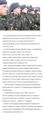 В Украине объявлена всеобщая мобилизация населения, заявил в эфире Первого национального канала секретарь Совета н ациональной безопасности и обороны Андрей Парубий. Т акое решение принято в связи с угрозой военного вмешательства со стороны России. На своей странице в Facebook Парубий отметил, что
