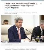 """Керри: США не хотят возвращения к и ^ """"холодной войне"""" из-за ситуации вокруг Украины Международная панорама 2 марта,23:37 О иТС+4 Америка готова действовать вместе с Россией """"против любых хулиганов и бандитских выходок"""", заверил госсекретарь ЕРА101 Ев О АгиВЕиРОО!. ВАШИНГТОН, 2 марта. /ИТАР-ТАС"""