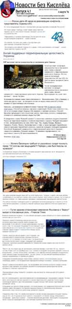 """без Киселёва . ...для тех, кто хочет знать правду К 4.1 4 марта '14 в комментариях часов по м£сквё Москве"""", - или как спалился майор неизвестных войск в ближайшем выпуске: история о том, как Янукович не смог о4.оз.14 0б:(н России дали 48 часов на деэскалацию конфликта, -представитель Украины"""