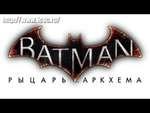 «Batman: Рыцарь Аркхема» - анонсирующий трейлер,Games,,Warner Bros. Interactive Entertainment и DC Entertainment представляют «Batman: Рыцарь Аркхема» -- завершение знаковой серии от Rocksteady Studios, в которую входят игры Batman: Arkham Asylum и «Batman: Аркхем Сити». «Batman: Рыцарь Аркхема» соз