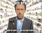 ВСЕ ВРУТ © Доктор Хаус о СМИ России и Украины