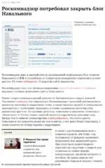 21:52,13 марта 2014 Роскомнадзор потребовал закрыть блог Навального Скриншот страницы navalny. livej oumal.сот/ Вы знакомы с этим лосем? Прнеозвт меия ими пера в С* ка «охжиалемие с ылтермлаи« аела» А ЗдоесгврЬте я из просуратуры rto лояг»е»«во г<*<рлгы«>» Про«>рат)ры Пхсии я ну, а мне-то разг