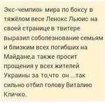Экс-чемпион мира по боксу в тяжёлом весе Ленокс Льюис на своей странице в твитере выразил соболезнование семьям и близким всех погибших на Майдане,а также просит прощения у всех жителей Украины за то,что он ...так сильно отбил голову Виталию Кличко.