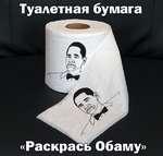 Туалетная бумага Раскрась Обаму