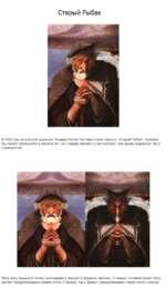 Старый Рыбак В 1902 году венгерский художник Тивадар Костка Чонтвари пишет картину «Старый Рыбак». Казалось бы, ничего необычного в картине нет, но Тивадар заложил в нее подтекст, при жизни художника так и нераскрытый. Мало кому пришло в голову прикладывать зеркало к середине картины. В каждом че