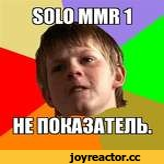 Solo MMR 1 Не показатель.