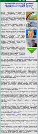 Польские СМИ: Госдума РФ отправила официальное письмо МИД Польши с предложением разделить Украину ^ S) El И d§] последнее обновление: 10:06 Польское Министерство иностранных дел получило официальное письмо от Государственной думы России, в котором содержится предложение раздела территории нынешн