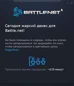 X Сегодня жаркий денек для Battle.net! Вы были помещены в очередь, чтобы все игроки могли авторизоваться. Не закрывайте это окно, чтобы авторизоваться в кратчайшие сроки. Подробнее В) О О Примерное время ожидания: ~618 минут