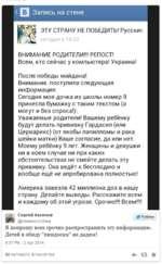 Запись на стене ЭТУ СТРАНУ НЕ ПОБЕДИТЬ! Русские сегодня в 16:23 & ВНИМАНИЕ РОДИТЕЛИ!!! РЕПОСТ! Всем, кто сейчас у компьютера! Украина! После победы майдана! Внимание, поступила следующая информация: Сегодня моя дочка из школы номер 9 принесла бумажку с таким текстом (а могут и без спроса!):