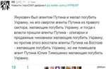 ХЗ : Х$_7 п ни- Нсвости УкроСМИ дайджест р«с ;л сош^сУРРЦУЕР Янукович был агентом Путина и желал погубить Украину, но его свергли агенты Путина из правого сектора, желающие погубить Украину, и тогда к власти пришли агенты Путина - олигархи и продажные чиновники желающие погубить Украину, но проти