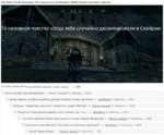The Elder Scrolls Фэндомы TES скриншоты warhammer 40000 Skvrim неловкое чувство То неловкое чувство когда тебя случайно десантировали в Скайрим -V;-4V«w'U*liiî|î4-О\ ~ г- Ufi/i, ..v V . '*-«rit V.*,Ju1\ •it'll » il а; А su • é jMВ 17:37:45; 26 Маг 2014 код для блога и форума сс