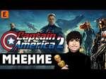 [About] - Первый мститель 2 Другая война (Captain America: The Winter Soldier),Entertainment,,Для участия в розыгрыше репост этого - https://vk.com/badcomedian?w=wall-25557243_680999 Основной Канал - http://www.youtube.com/TheBadComedian Группа - http://vk.com/badcomedian Твиттер - http://twitter.