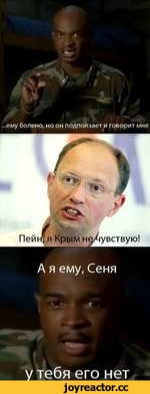 Пейн^я Крым не^увствую! у тебя его нет