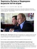 Зарплаты Путина и Медведева выросли почти втрое 10:58 14.04.2014 (обновлено: 11:06 14.04.2014)0 3168 Ь 18^23 Ранее президент поднял зарплаты почти всем остальным российским чиновникам. Согласно налоговой декларации, в прошлом году президент заработал 3.6 млн рублей, премьер-министр — около 4.2
