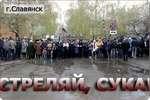 г.Славянск