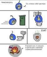 Киевская русь Ох, я плохо себя чувствую 1147 Я рузкий сын. я сильный, я третий рим, я великая страна ко ко ко ко ко ко ко