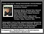 Хозяин этого банка - олигарх Коломойский, спонсор Майдана Филиалы банка находятся во многих российских городах: Белгород, Брянск, Великие Луки, Великий Новгород, Владимир, Волгодонск, Ейск, Елец, Железногорск, Ковров, Кострома, Курск, Липецк, Луга, Москва,Новочеркасск, Орёл, Оскол, Псков, Росто