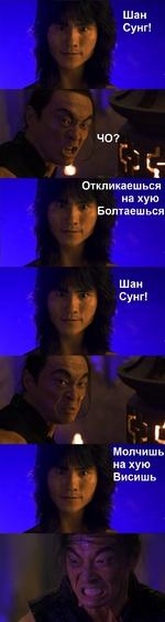 """Шан Сунг!      40?  Ч""""  Откликаешься  на хую Болтаешься    ;Ш I      Шан Сунг!    17    Молчишь на хую Висишь"""