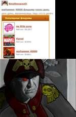 л- KingSheogorath warhammer 40000 Фэндомы плохо дело. дело дрянь, вархаммеровцы. Надо что-то делать Популярные фэндомы mv little pony Рейтинг: 101,283.7 Marvel Рейтинг: 34,929.6 warhammer 40000 Рейтинг: 30,658.1