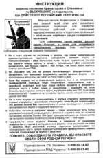 ИНСТРУКЦИЯ мирному населению Краматорска и Славянска по ВЫЖИВАНИЮ на территориях, где ДЕЙСТВУЮТ РОССИЙСКИЕ ТЕРРОРИСТЫ Мирные жители Краматорска и Славянска, ваш родной фай стал для российских диверсантов полигоном для отработки карательных действий, для совершения террористических актов и подгото