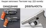 Увидел заголовок: Пистолет под .223 калибр ожидание реальность